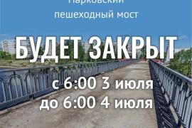 Пешеходный мост в Парковском микрорайоне будет закрыт 3 июля