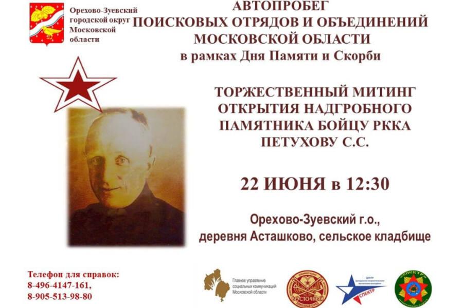 В деревне Асташково увековечат память бойца-красноармейца
