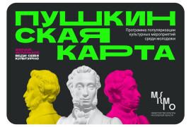 Учреждения культуры участвуют в проекте «Пушкинская карта»