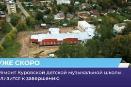 Завершается ремонт куровской музыкальной школы