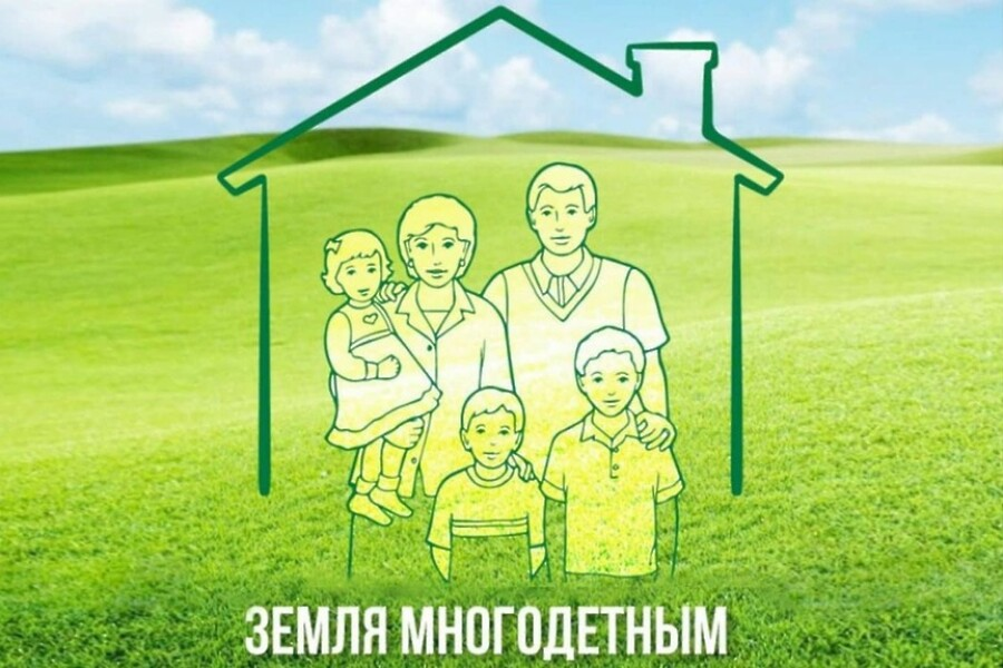 Закончился 1‑й этап выдачи земельных участков многодетным семьям