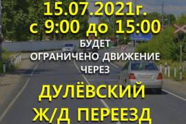 Перекрытие ж/д переезда в Ликино-Дулеве 15 июля