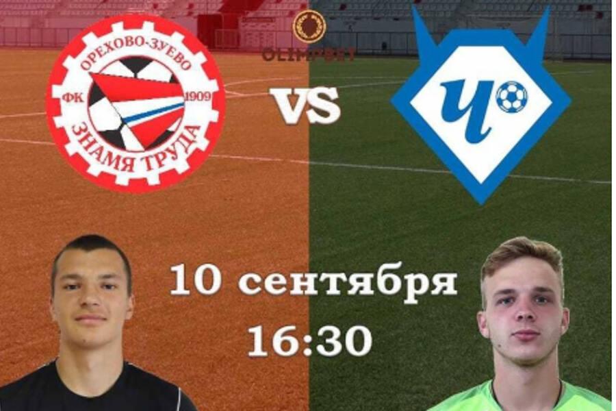ФК «Знамя Труда» против «Чертанова»