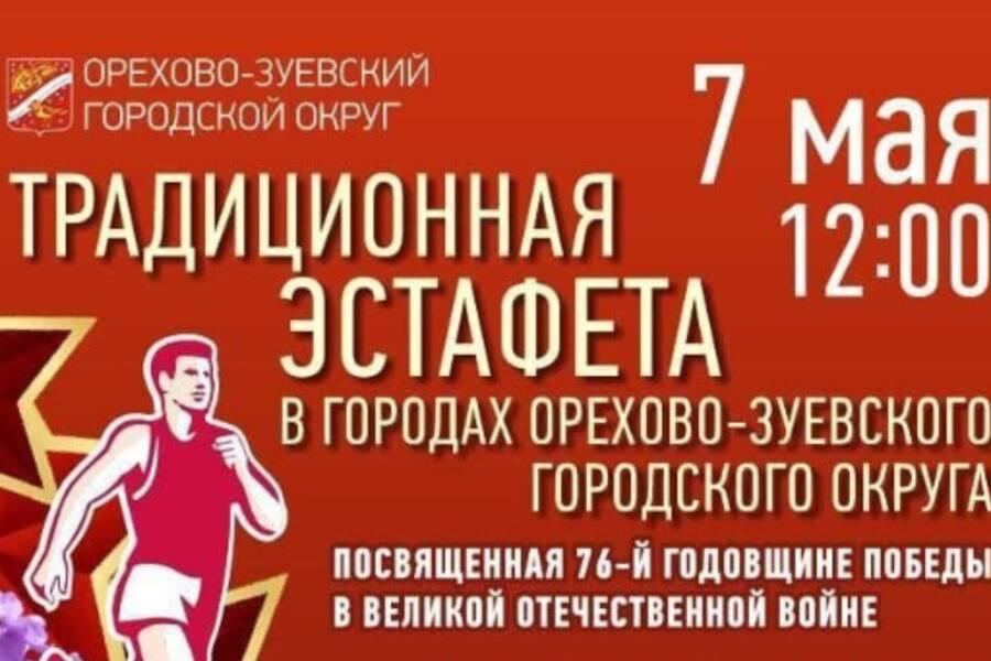 Легкоатлетическая эстафета к 9 мая состоится в Орехово-Зуевском округе