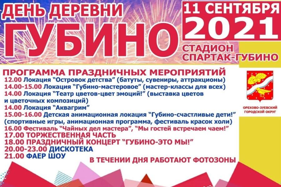 Савинская, Губино, Ляхово, Авсюнино отмечают Дни деревень
