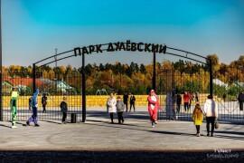 Парк «Дулевский» открыли после реконструкции