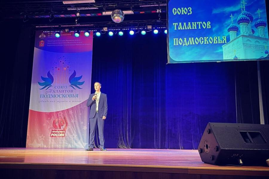 Вокалисты округа победили в конкурсе «Союз талантов Подмосковья»