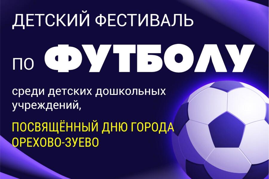 Детский фестиваль по футболу