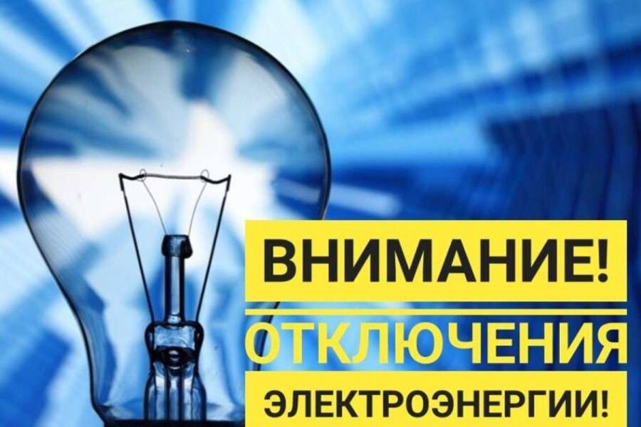 Отключение света в сельских территориях 1 июня
