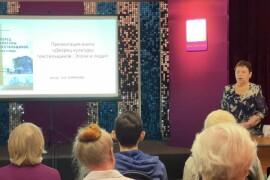 Состоялась презентация книги Александры Бирюковой о ДК Текстильщиков