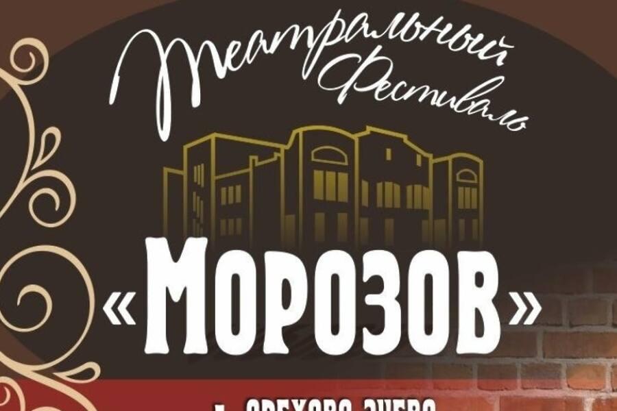 Театральный фестиваль «Морозов»