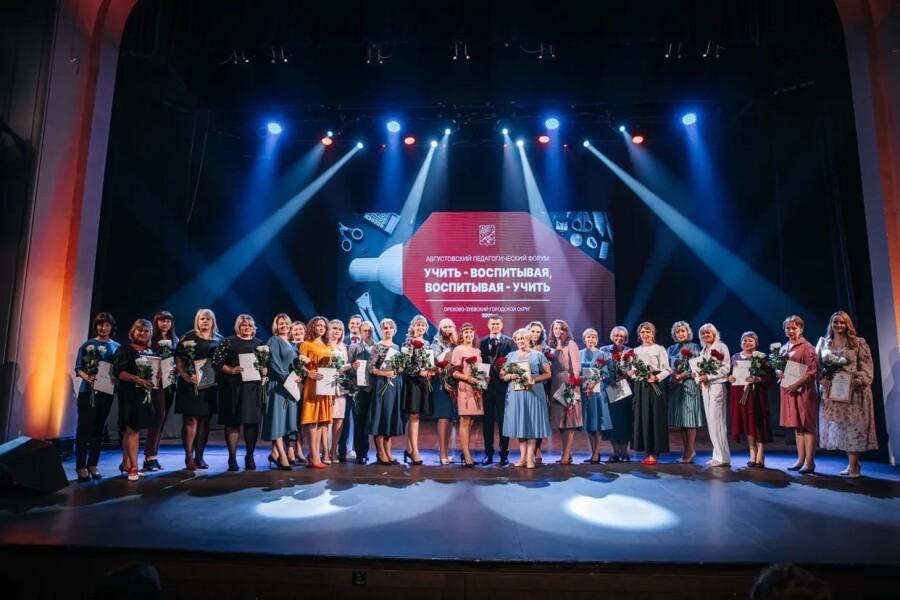Педагогическая конференция прошла в Зимнем театре Орехово-Зуева