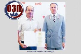 Орехово-зуевский железнодорожник отмечен благодарностью Минтранса РФ