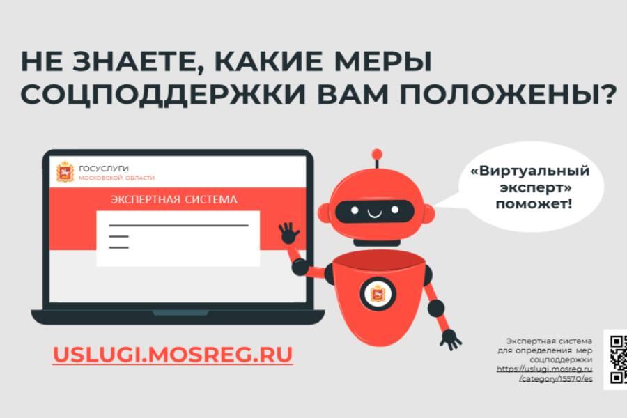 «Виртуальный эксперт» определил меры соцподдержки для 20 тысяч жителей
