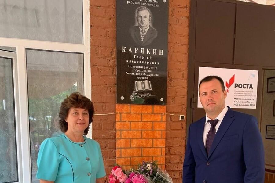 В Ильинской школе увековечили память Георгия Карякина