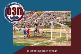 Летопись ореховского футбола: конструктор команды-мечты