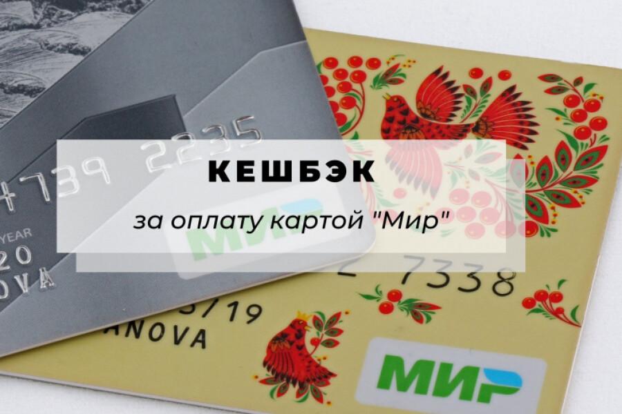 Ореховозуевцы смогут получить кешбэк за оплату ЖКУ онлайн картой «Мир»
