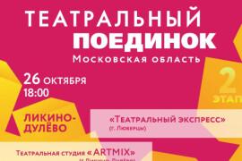 «ArtMix» сразится в «Театральном поединке» с юными актерами из Люберец