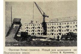 Виртуальная выставка архивных документов заработала ко Дню строителя