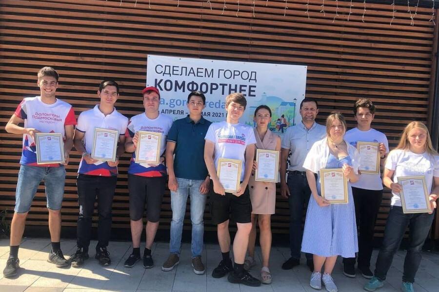 В Орехово-Зуеве наградили волонтеров
