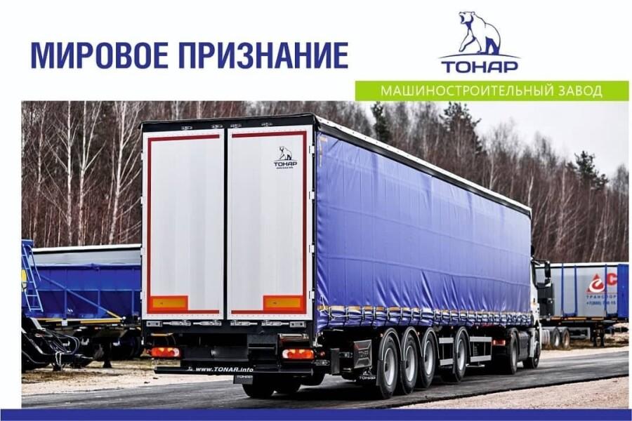 Машиностроительный завод «Тонар» получил мировое признание