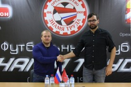 Назначен главный тренер ФК «Знамя Труда»