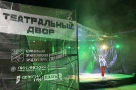 В округе проходит передвижной творческий фестиваль «Театральный двор»