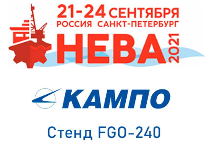 АО «КАМПО» экспонируется на Международной выставке «НЕВА-2021»