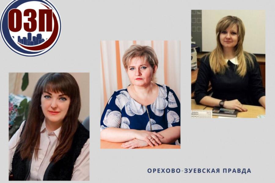 Три орехово-зуевских педагога в сотне лучших учителей Подмосковья