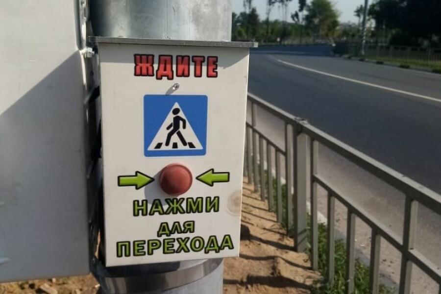 Пешеходные переходы на улице Мадонской стали регулируемыми