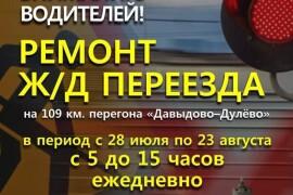 С 28 июля будет ограничено движение на перегоне «Давыдово – Дулево»