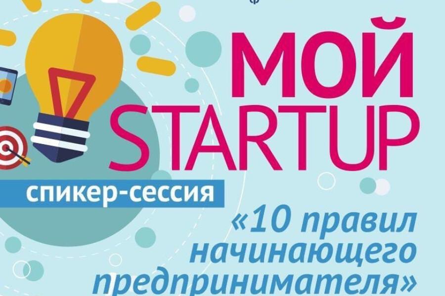 Мой Startup: 10 правил начинающего предпринимателя